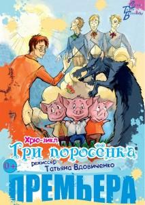 Театр Сергея Безрукова представил музыкальный спектакль для детей Хрю-зикл «Три поросенка»